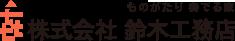 株式会社 鈴木工務店 ものがたり奏でる家