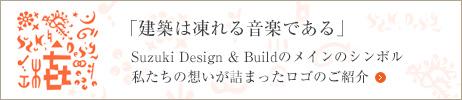 鈴木工務店のロゴマークに込められた想い