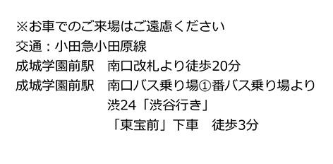 大蔵保育園見学会ご案内(概要2)