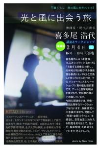 PDF入稿用 住所側 渡邉先生6月2日講演はがきi