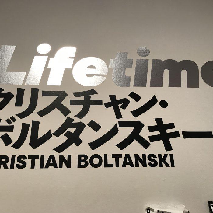 クリスチャン・ボルタンスキー Lifetime