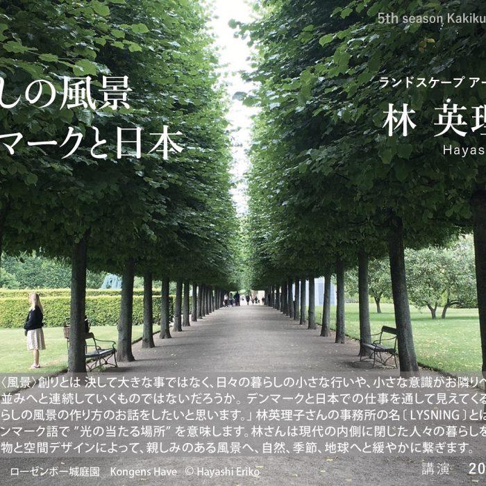 可喜くらし②「暮らしの風景 デンマークと日本」