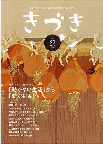 きづき31表紙