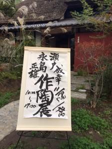 永島さん玄関
